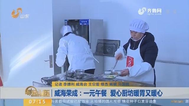 【闪电新闻排行榜】威海荣成:一元午餐 爱心厨坊暖胃又暖心