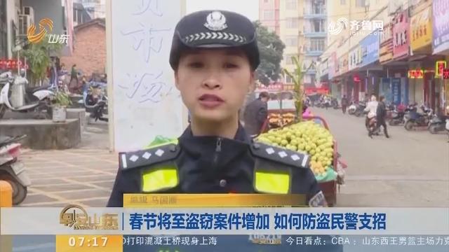 【闪电新闻排行榜】春节将至盗窃案件增加 如何防盗民警支招