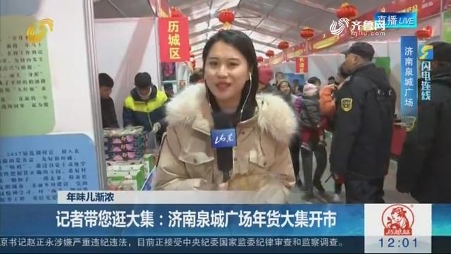 【闪电连线】年味儿渐浓:记者带您逛大集:济南泉城广场年货大集开市