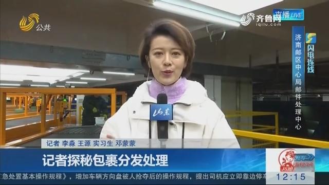 【闪电连线】记者探秘包裹分发处理