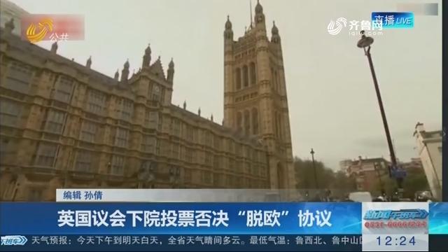 """英国议会下院投票否决""""脱欧""""协议"""