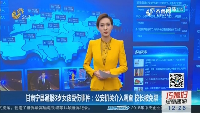 【闪电新闻客户端】甘肃宁县通报8岁女孩受伤事件:公安机关介入调查 校长被免职
