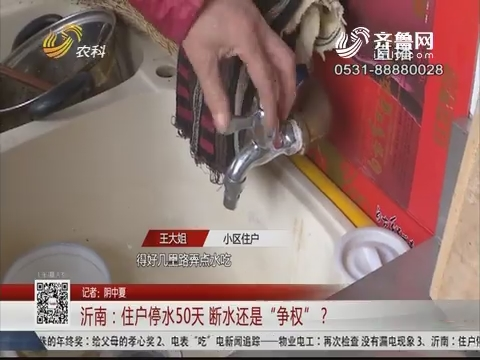"""沂南:住户停水50天 断水还是""""争权""""?"""