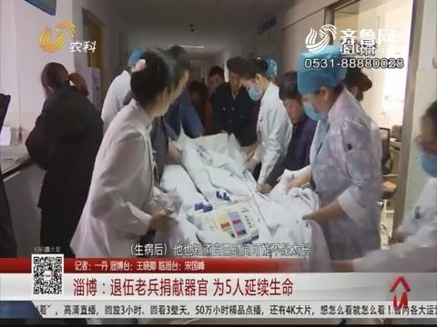 淄博:退伍老兵捐献器官 为5人延续生命