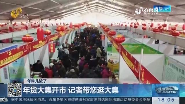 【年味儿浓了】济南:年货大集开市 记者带您逛大集