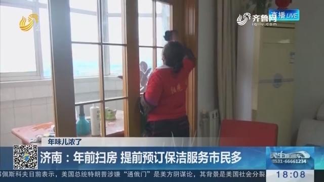 【年味儿浓了】济南:年前扫房 提前预订保洁服务市民多