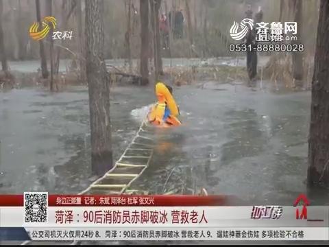 【身边正能量】菏泽:90后消防员光脚破冰 营救老人
