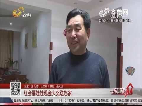 东营广饶:红会福娃娃现金大奖送您家