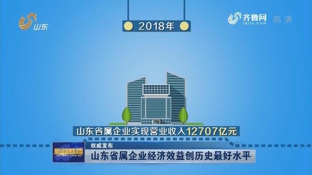 【权威发布】山东省属企业经济效益创历史最好水平