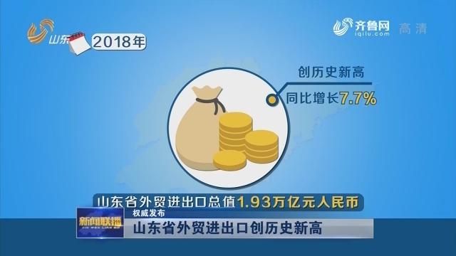 【权威发布】山东省外贸进出口创历史新高