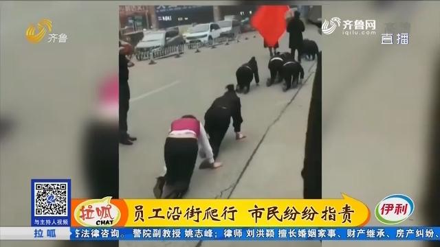 滕州:员工沿街爬行 市民纷纷指责
