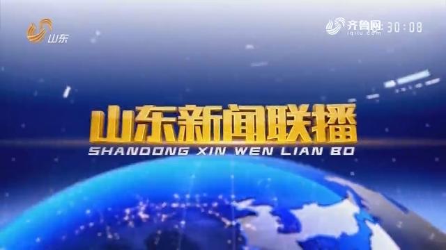 2019年01月16日山东新闻联播完整版