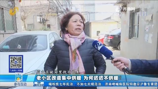 济南:老小区改造集中供暖 为何迟迟不供暖?