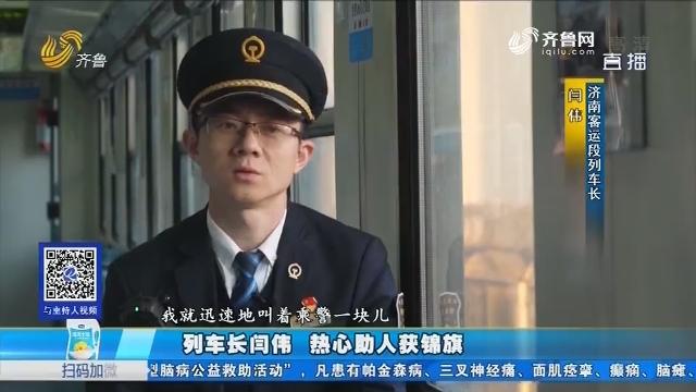 【送爱回家】列车长闫伟 热心助人获锦旗