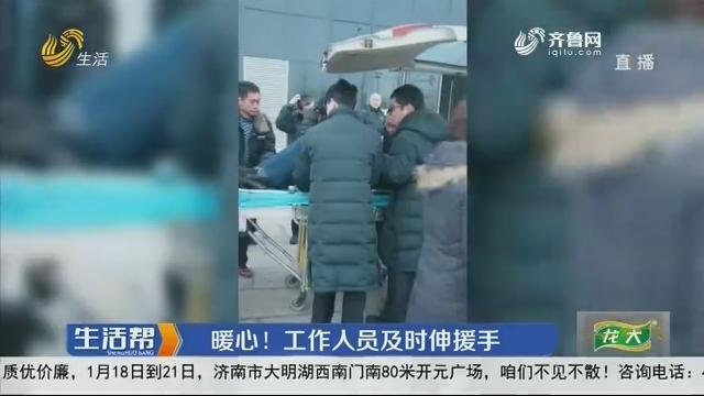 潍坊:紧急!火车站老人突发疾病