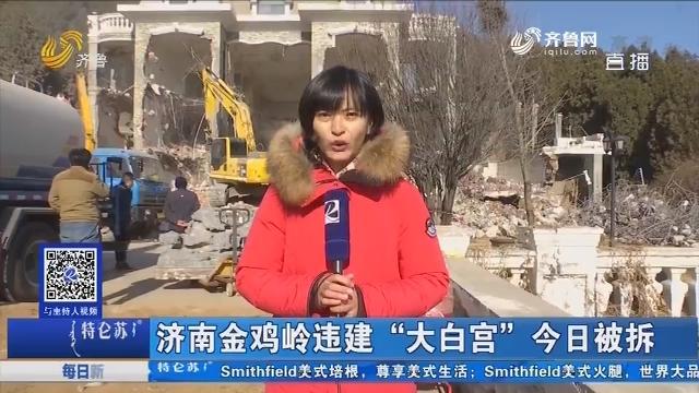 """济南金鸡岭违建 """"大白宫""""1月16日被拆"""