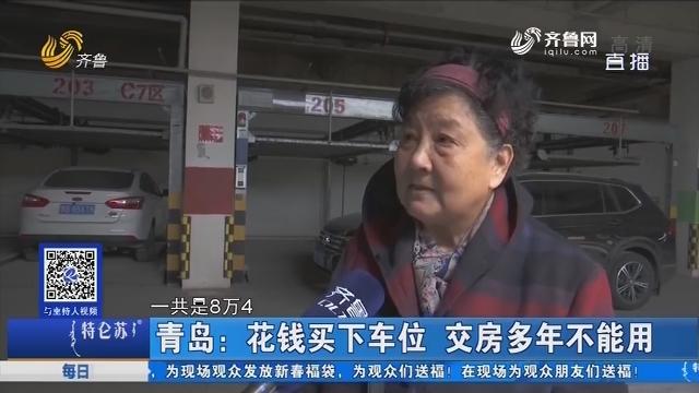 青岛:花钱买下车位 交房多年不能用