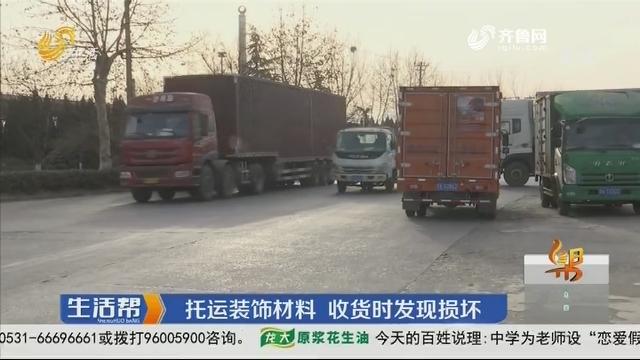 济南:托运装饰材料 收货时发现损坏