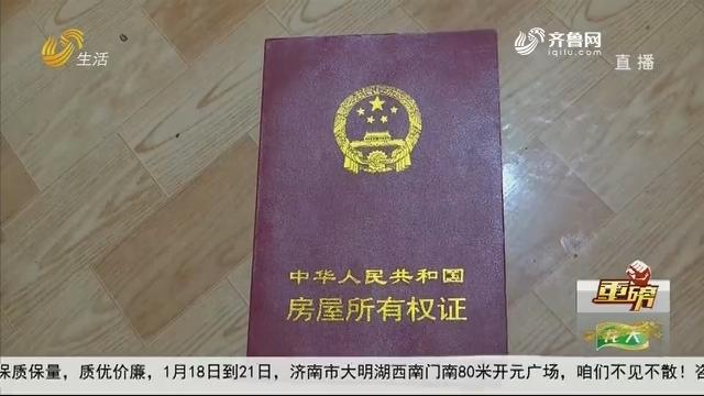 """【重磅】潍坊:花钱买房 办产权证""""犯了难""""?"""