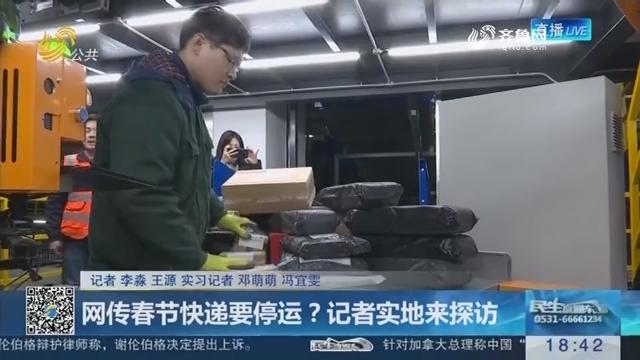 网传春节快递要停运?记者实地来探访