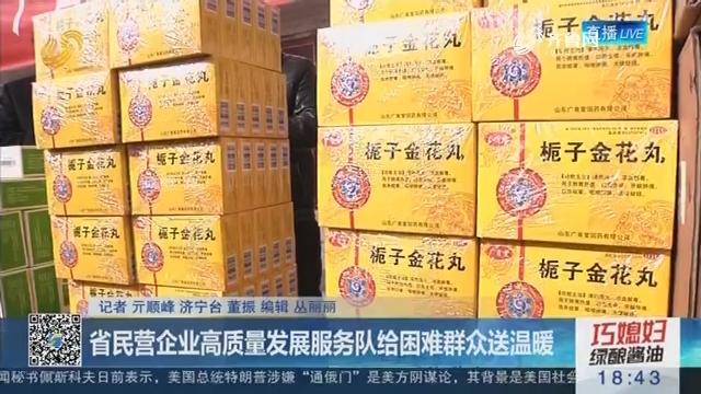 济宁:省民营企业高质量发展服务队给困难群众送温暖