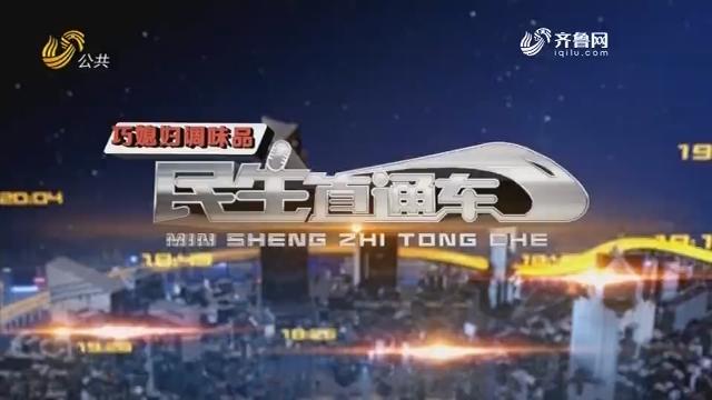 2019年01月16日《民生直通车》完整版