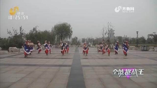 20190116《全能挑战王》:全省复赛