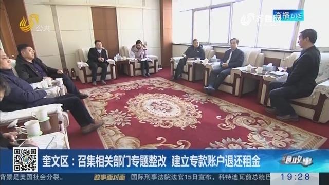 【跑政事】奎文区:召集相关部门专题整改 建立专款账户退还租金
