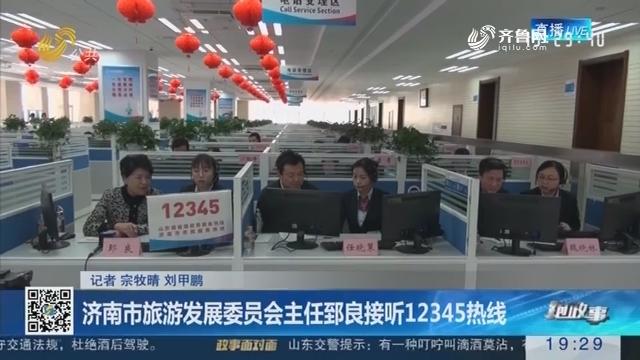 【跑政事】济南市旅游发展委员会主任郅良接听12345热线