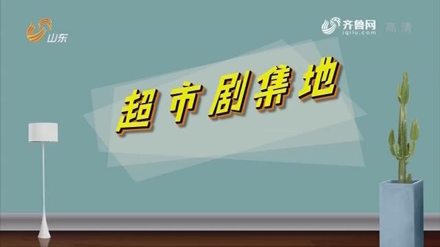 20190116《最炫国剧风》:超市剧集地