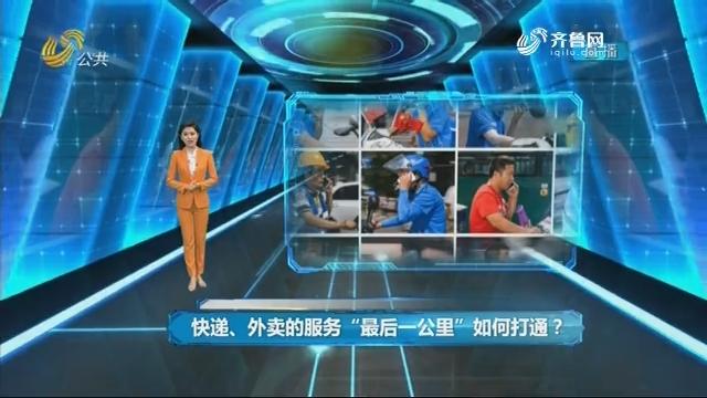 """2019年01月16日《闪电舆论场》:快递、外卖的服务 """"最后一公里""""如何打通?"""