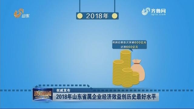 【权威发布】2018年山东省属企业经济效益创历史最好水平