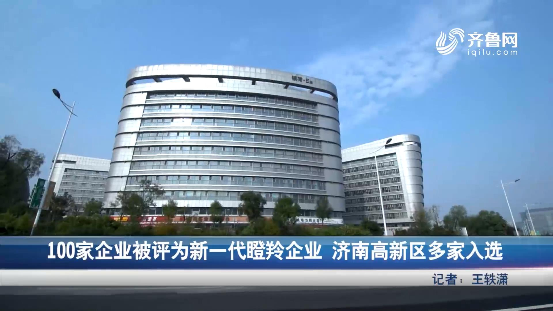百家企业被评为新一代瞪羚企业 济南高新区多家入选
