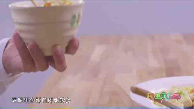 《生活大求真》:豆腐美味又营养,可这5类人一定要少吃!