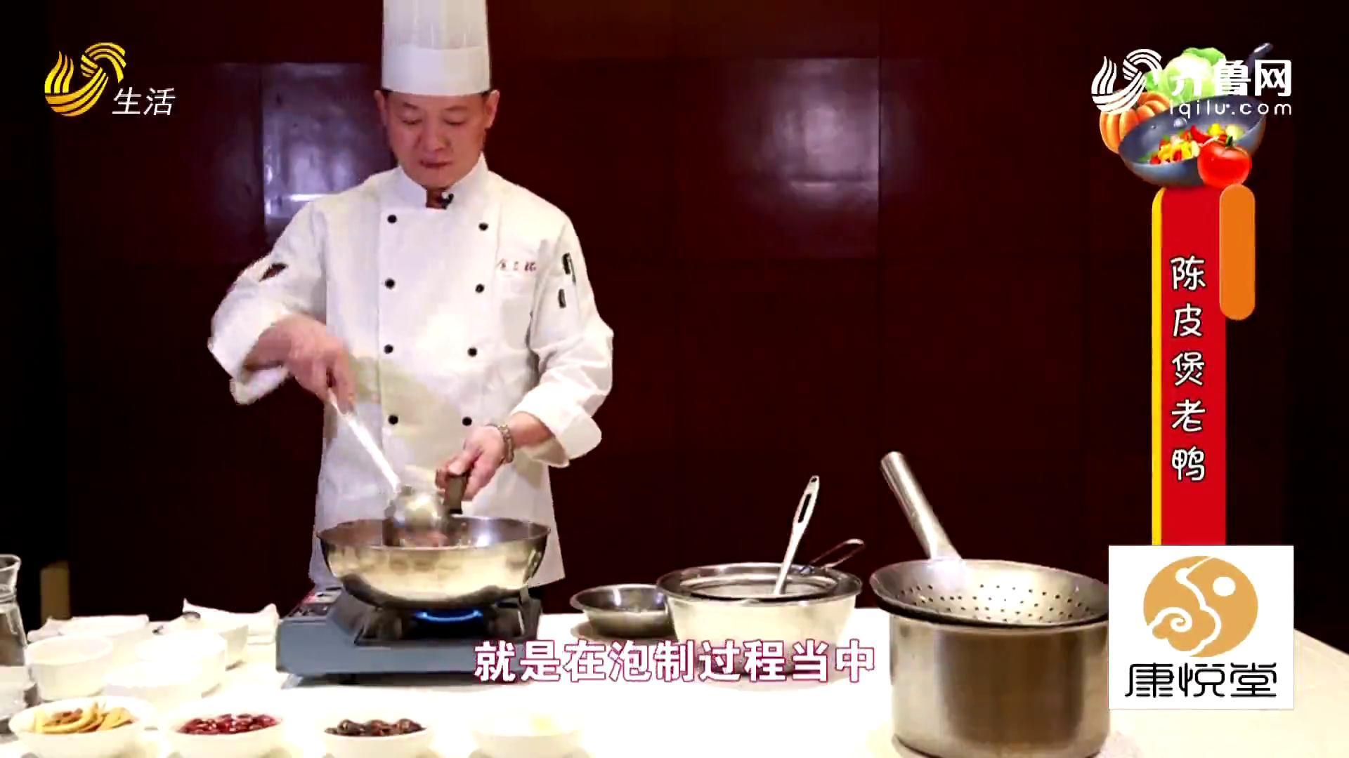 非尝美食:陈皮煲老鸭