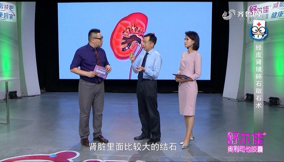 《身材康健》:什么是经皮肾镜手术