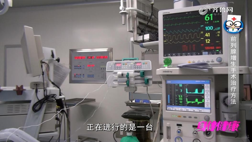 《身材康健》:探秘前线腺手术的全历程
