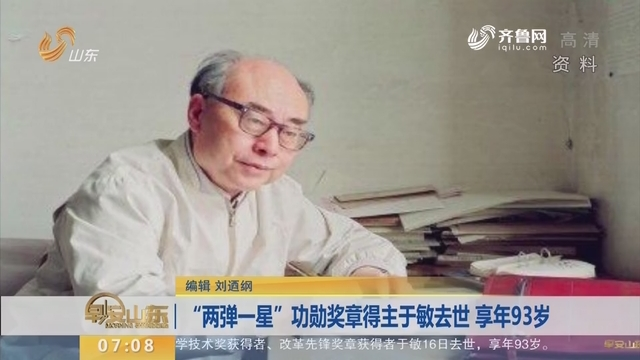 """【昨夜今晨】""""两弹一星""""功勋奖章得主于敏去世 享年93岁"""