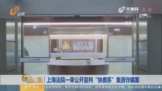 """【昨夜今晨】上海法院一审公开宣判""""快鹿系""""集资诈骗案"""