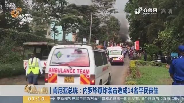 【昨夜今晨】肯尼亚总统:内罗毕爆炸袭击造成14名平民丧生