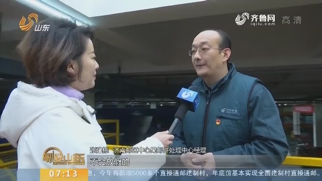 【闪电新闻排行榜】网传春节快递要停运?记者实地来探访