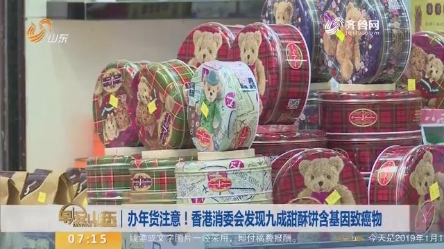 【闪电新闻排行榜】办年货注意!香港消委会发现九成甜酥饼含基因致癌物