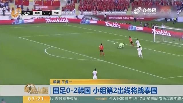 国足0-2韩国 小组第2出线将战泰国