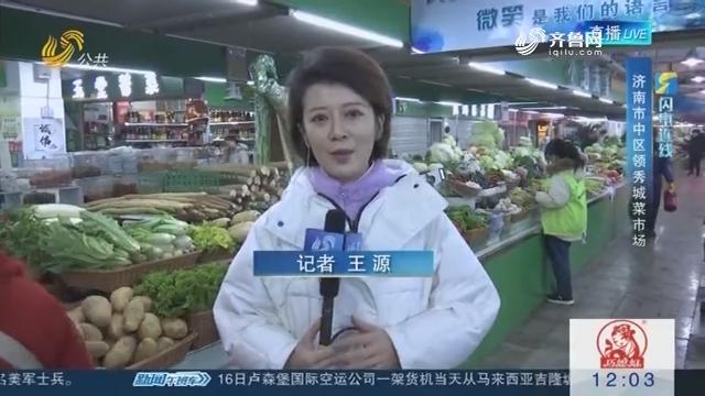 【闪电连线】年味儿浓了——春节临近 部分菜价见涨