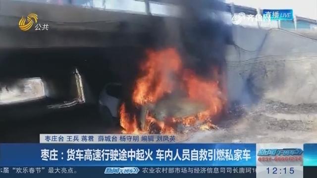 枣庄:货车高速行驶途中起火 车内人员自救引燃私家车
