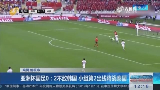 亚洲杯国足0:2不敌韩国 小组第2出线将战泰国