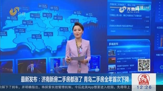 【闪电新闻客户端】最新发布:济南新房二手房都涨了 青岛二手房全年首次下降