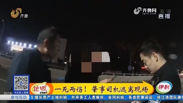青岛:一死两伤!肇事司机逃离现场