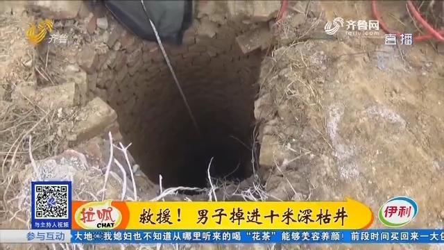 淄博:救援!男子掉进十米深枯井