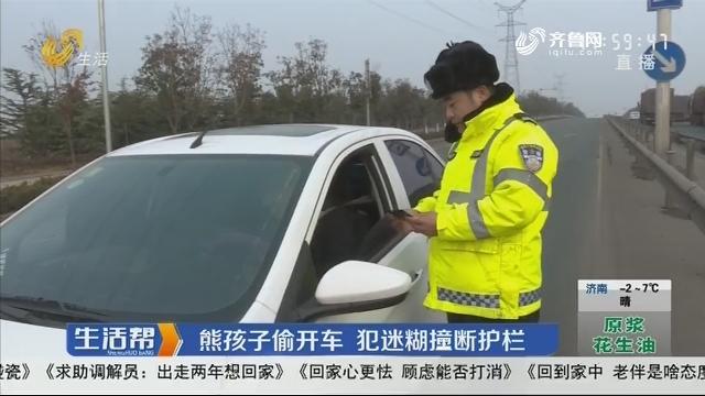 临沂:熊孩子偷开车 犯迷糊撞断护栏